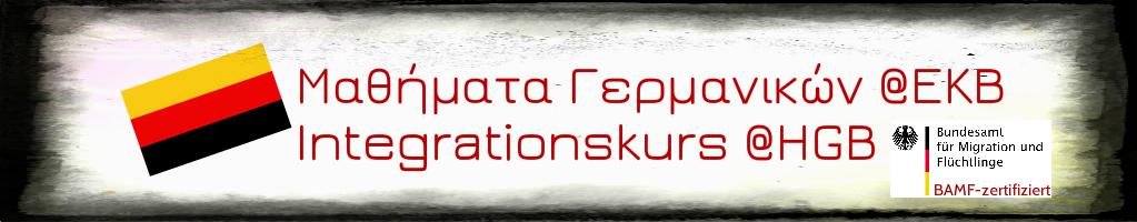 Integrationskurse In Der Hellenischen Gemeinde Ev Hellenische