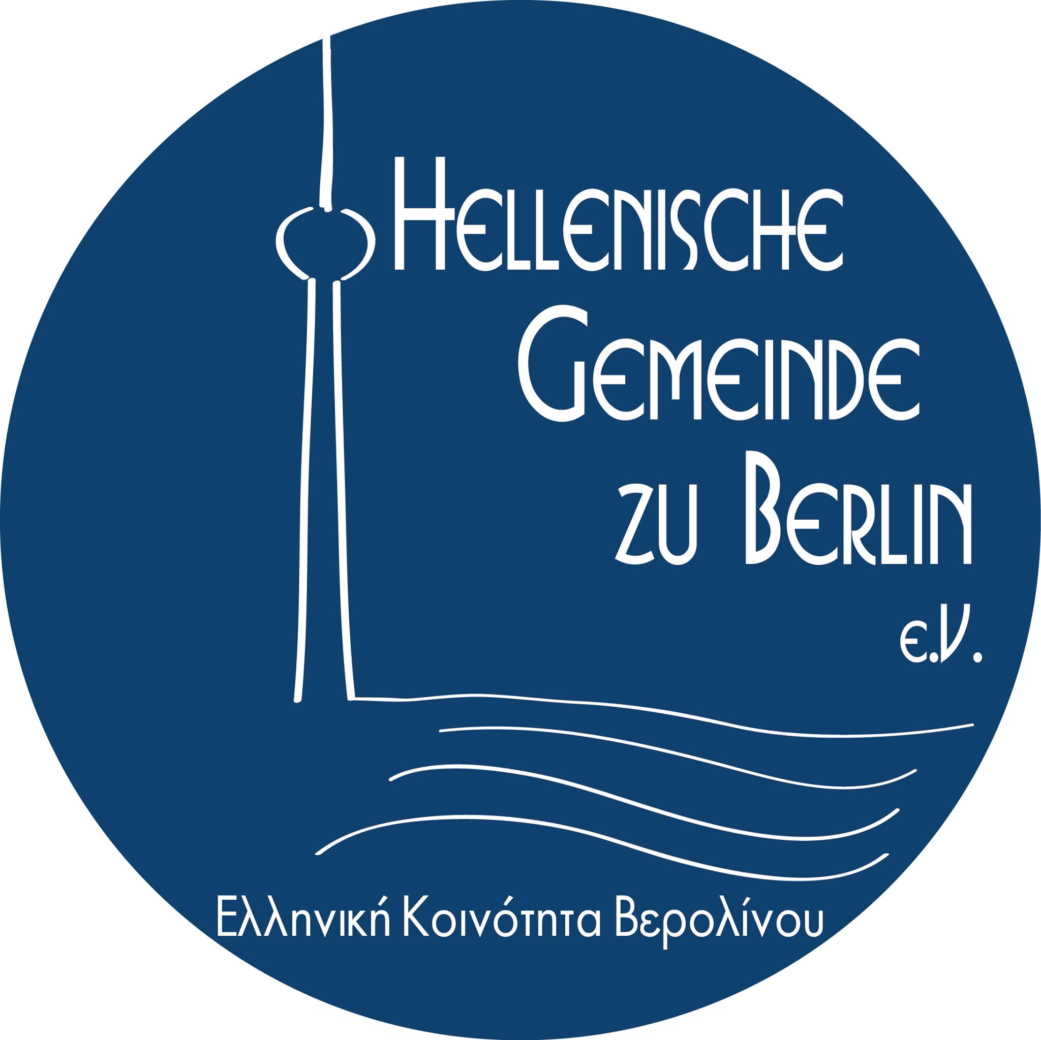 Ελληνική Κοινότητα Βερολίνου